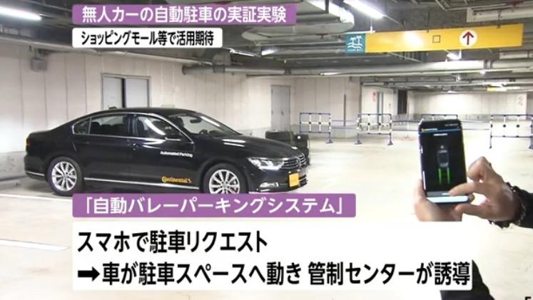 자동발레파킹 스마트폰 활용 차세대 자동 발레파킹 주차 시스템 공개