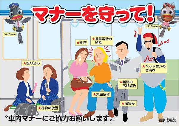 전철매너 일본 전철안 꼴불견 1위는? 쩍벌남녀 or 소란?