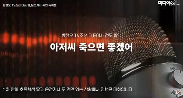 조선일보 손녀폭언 조선일보 손녀막말 갑질파문! MBC 장인수기자 매불쇼 출연