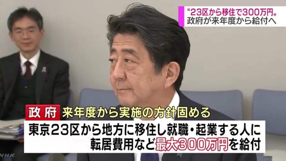 지방이주 지원금 도쿄에서 지방이주 취업하면 최대 3천만원 지원금