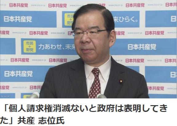 한일청구권협정 위자료 일본정부, 한일협정으로 개인청구권 소멸되지 않아