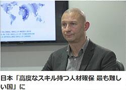 헤드헌팅 헤이즈 일본 글로벌 스킬지수, 일본의 인재 수급효율 최악! 고급인력 부족