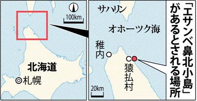 홋카이도 섬 바다로 사라진 일본 북단 홋카이도 오호츠크해의 무인도