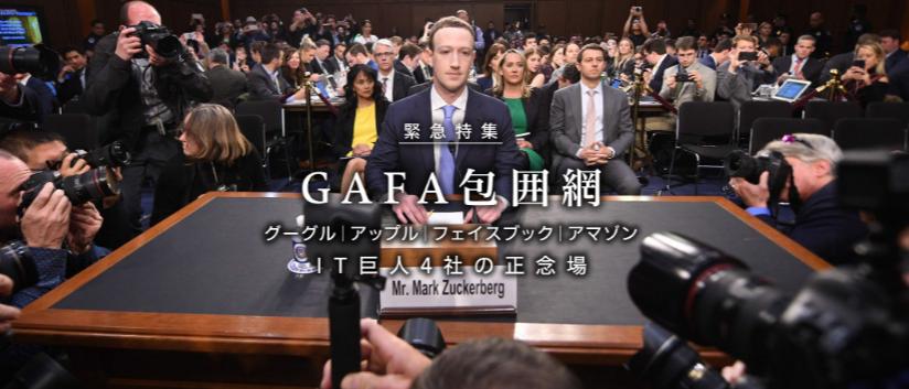 GAFA포위망 일본도 글로벌 IT기업 플랫포머 GAFA 규제