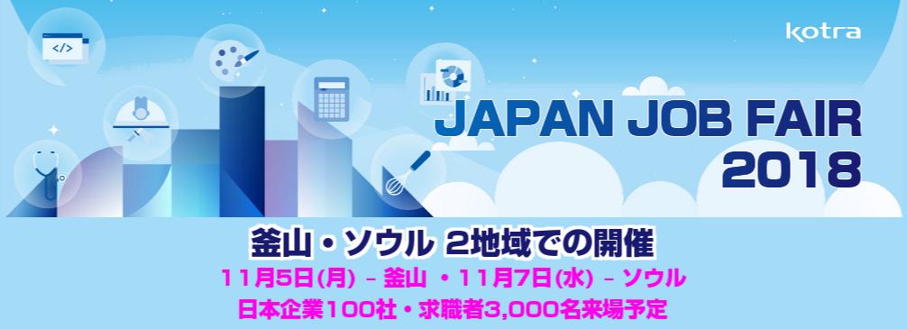 JAPAN JOB FAIR 일본기업 100사 한국에서 취업박람회 및 채용면접 실시