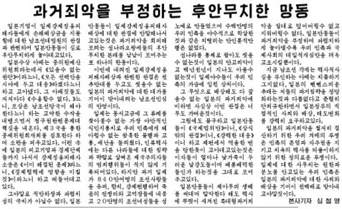 Untitled 2 북한 노동신문, 징용배상 일본 반발에 후안무치! 사죄와 배상을 천백배로