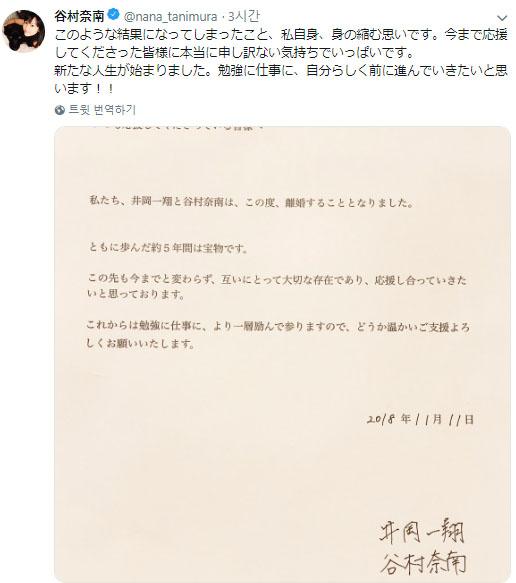nana 가수 타니무라나나 SNS에 이혼발표 후 미국 유학