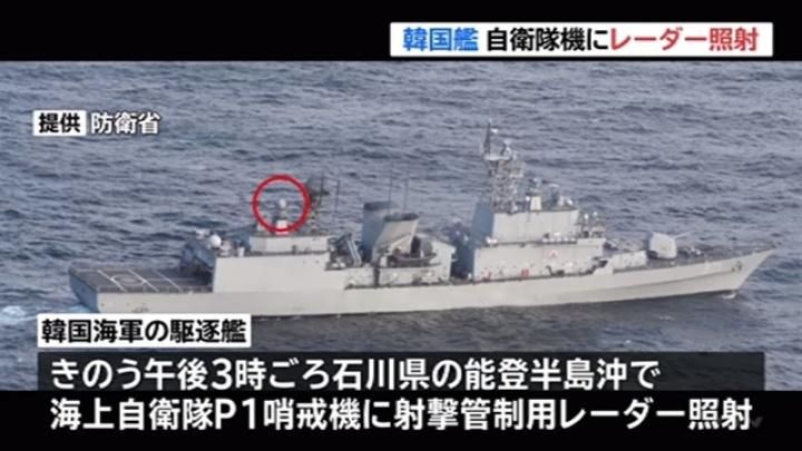 구축함 사격관제 레이더 사격관제 레이더 P1초계기 조준과 일본의 반론! 우발적 사고 가능성