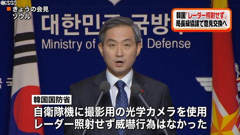 국방부 레이더 국방부 P1초계기에 전파방사 안해..일본, 증거 있다.