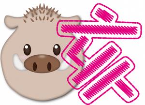 기해년 돼지 오사카 통천각 2019년 황금돼지해 인수인계식! 기해년의 의미