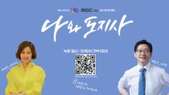 김경수 토크콘서트 240x135 딴지방송국 김어준의 다스뵈이다 다시보기