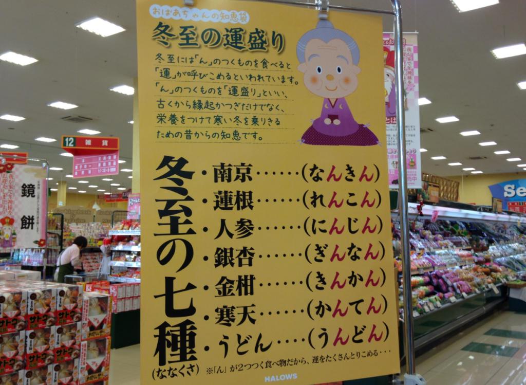 동지 음식 1024x749 22일은 동지(冬至)! 일본에선 응(ん)이 붙는 음식 먹으면 행운