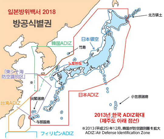 방공식별권 해군 구축함(광개토대왕함) 사격관제 레이더로 일본 P1초계기 겨냥