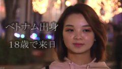 베트남여성 240x135 일본 남파(난파)의 날! 일본녀 꼬시기, 도쿄 길거리 헌팅의 성지