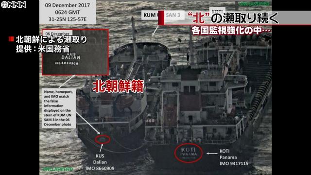 북한유류환적 미 NBC, 북한선박 감시망 피해 해상 유류환적 계속! 트럼프 반응