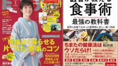 비만방지 식사법 240x135 2019년 새 일왕 즉위일 휴일! 일본 골든위크 연휴 10일