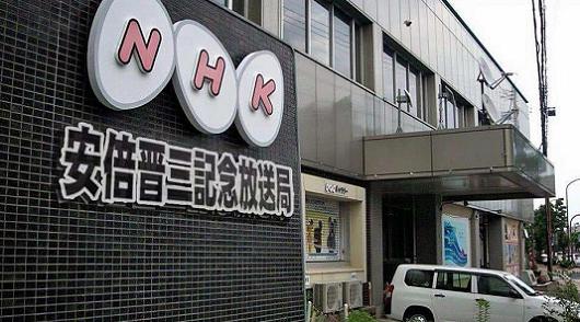 아베신조 방송국 NHK 아베정권에 부역하는 NHK, 외조부 기시 총리도 개헌 구상