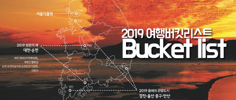 여행버킷리스트 국내여행 추천지! 2019 2020 한국관광 100선 소개