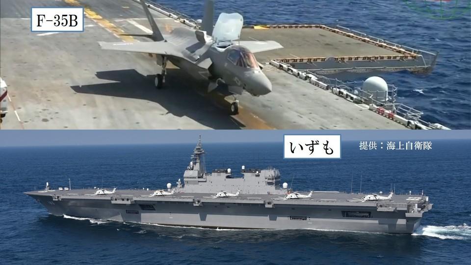 이즈모 F35B 호위함 이즈모를 항공모함으로 활용! 일본 방위대강 골자