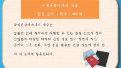 일본출국세 240x135 급성요통 대처법! 요추염좌 치료 및 허리통증시 일어나는 방법