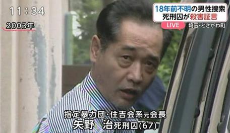 일본판 암수살인 일본판 암수살인? 살인 자백 야쿠자 사형수 무죄판결