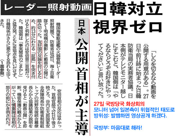 초계기레이더 영상 사격관제 레이더 논란! 일본 방위성 P1 초계기 촬영 13분 풀영상