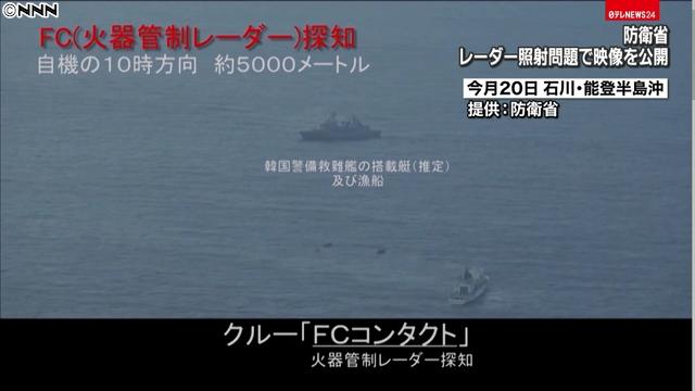 초계기영상 사격관제 레이더 논란! 일본 방위성 P1 초계기 촬영 13분 풀영상
