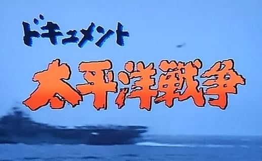 태평양전쟁 [NHK 스페셜 도큐먼트] 명작 다큐 '태평양 전쟁 전사(全史)'