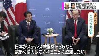트럼프일본무기판매 일본 방위비 27조엔대! 트럼프 압력으로 F35 등 미국무기 대량구매