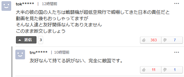한일국교단절 SNS에서 활동하는 일본의 넷우익 정체! 한국, 중국, 아사히신문 싫어
