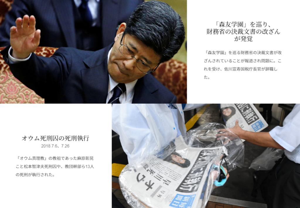 2018 japan news 1024x710 뉴스로 되돌아보는 2018년 헤이세이 일본! 해외토픽은 남북정상회담
