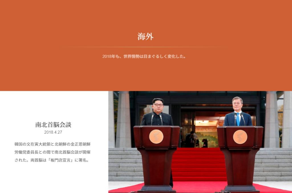 2018 japan news01 1024x680 뉴스로 되돌아보는 2018년 헤이세이 일본! 해외토픽은 남북정상회담