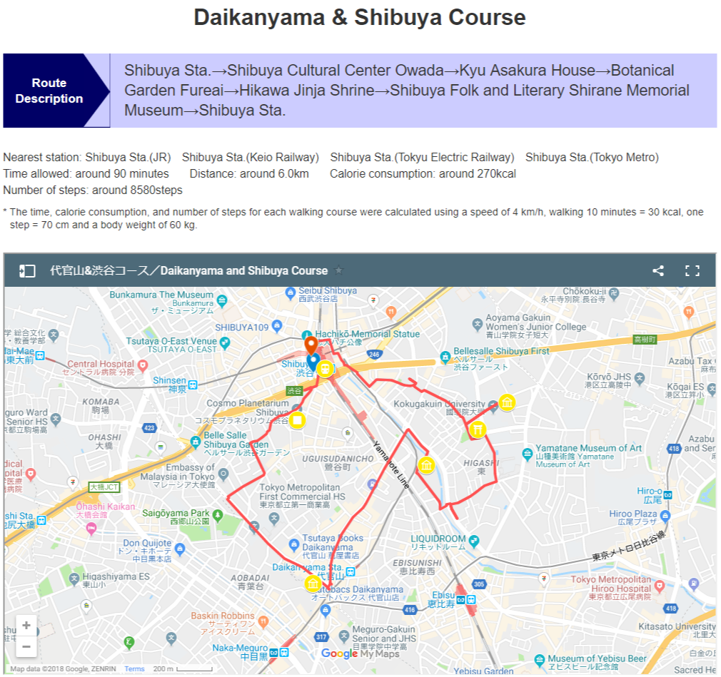 Daikanyama Shibuya Course 걸어서 도쿄여행! 지자체 작성 워킹맵 사이트