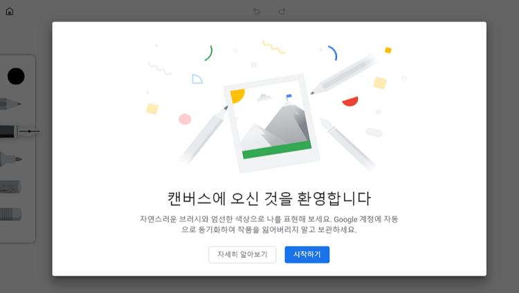 google canvas 구글, 웹브라우저 기반의 그림 그리기 앱 캔버스(Canvas) 출시
