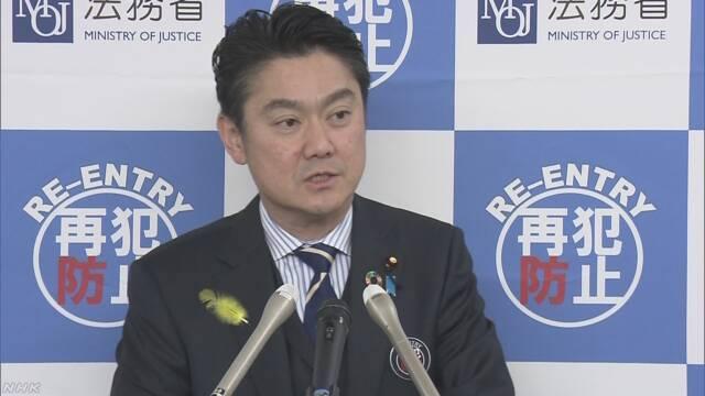 yamasita 일본 법무상, 야쿠자 사형수 2명의 사형집행