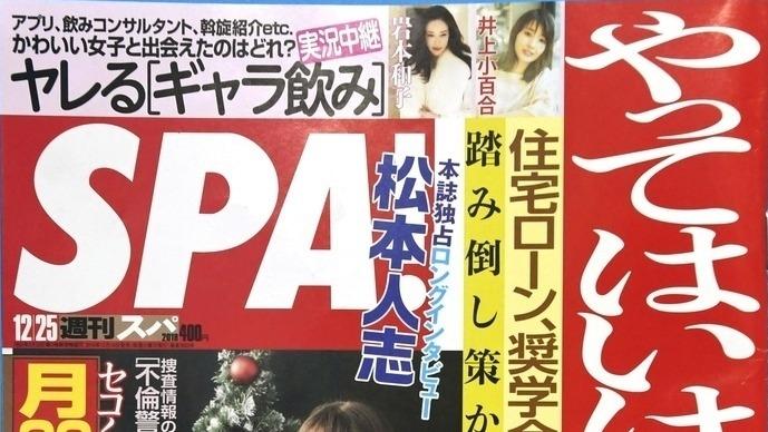 갸라노미 여대생 일본잡지 SPA의 갸라노미와 성관계 쉬운 여대생 랭킹에 항의 폭주