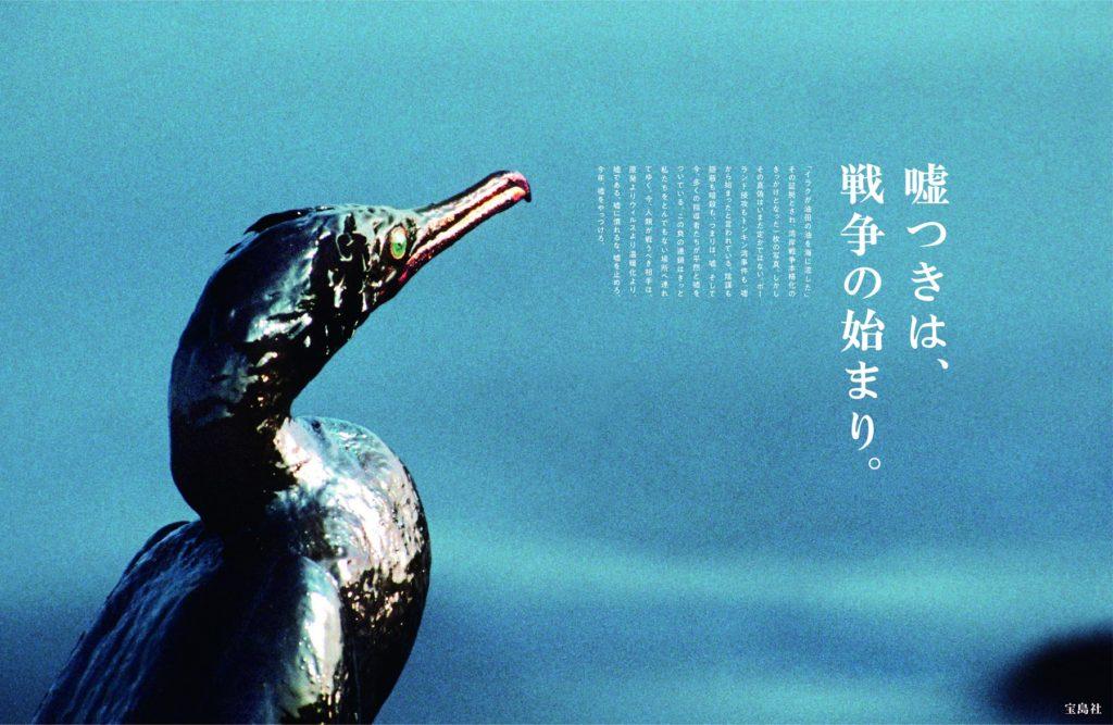 거짓말 1024x667 일본 출판사의 신문광고 화제! 우리의 적은 거짓말!