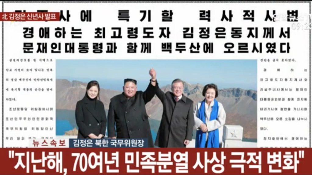 김정은신년사 1024x576 북한 김정은 신년사 전문, 조선반도 항구적 평화지대로 만들겠다