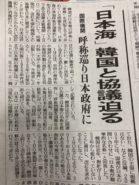 동해 일본해 병기 139x185 국제수로기구, 일본측에 동해 일본해 호칭 논의하도록 요구