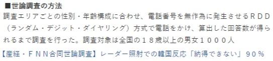 산케이신문 여론조사 아사히신문 여론조사 아베지지율 43%, 한일문제 대응 48%부정적