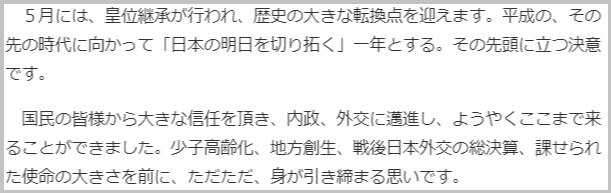 아베신년인사 일본 신연호(元号) 일왕 즉위 1개월전 4월 1일 공표