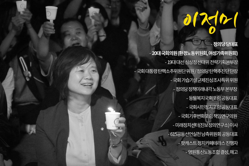 이정미 1024x683 정의당 대표 이정미 TV 유튜브 채널 SNS