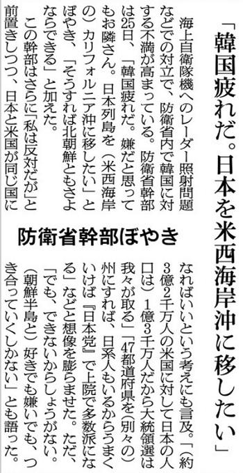 일본 미국53번째주 일본 방위성 간부와 개그맨 화제! 한국 피곤해! 일본인은 똥이다?