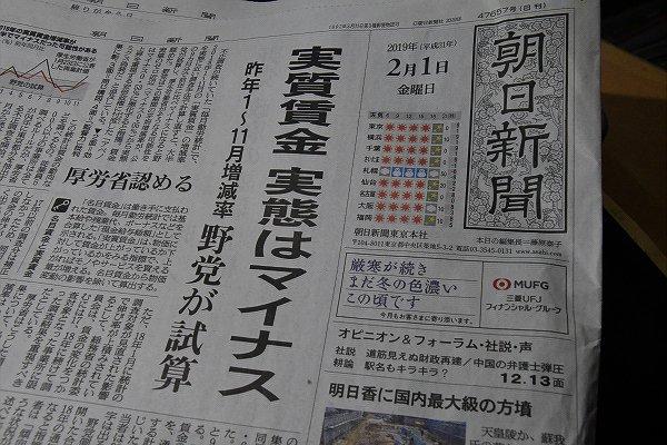 임금인상조작 통계조작 일본의 2018년 실질 임금상승률 사실상 마이너스