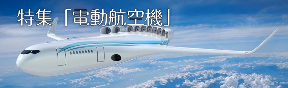 전동항공기 일본정부, 미 보잉사와 전기 항공기 개발에 합의