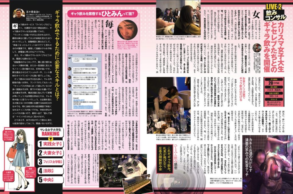 조건만남 1024x679 일본잡지의 여성비하 성적대상화! 선정적 표현 사죄 청원