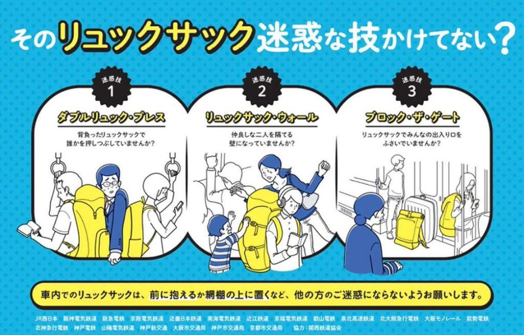 지하철 비매너행위 1024x656 일본의 지하철 매너, 전철 안 꼴불견(메이와쿠) 행위 1위는?