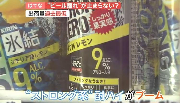 츄하이 고알콜 일본 맥주 판매량 역대 최저! 제3의 맥주, 츄하이, 하이볼 인기