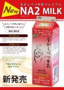 A2밀크 131x185 일본 홋카이도산 A2 베타(β) 카제인 우유! 마시는 A2밀크 출시