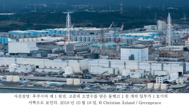 그린피스 후쿠시마원전 [그린피스 보고서] 일본 후쿠시마 원전 방사성 오염수 위기